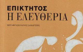eleytheria-i-akyrosi-tis-lachtaras0