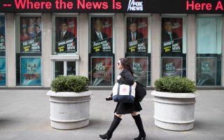 Τα στούντιο του καναλιού Fox News στη Νέα Υόρκη.