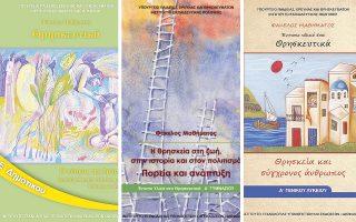 Τα εξώφυλλα των Φακέλων μαθήματος για τα Θρησκευτικά. Τα νέα προγράμματα σπουδών πέρασαν από χίλια κύματα μέχρι την τελική μορφή τους .
