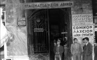 Η θρυλική και διαβόητη «Σανταρόζα» σε λήψη της δεκαετίας του 1950. Στην καρδιά της Αθήνας, οι συνθήκες για τη Δικαιοσύνη παρέμειναν επί δεκαετίες άθλιες.