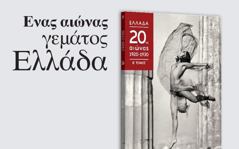 enas-aionas-gematos-ellada-2199310