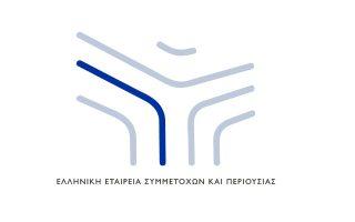 etaireia-dimosion-symmetochon-amp-8211-edis0