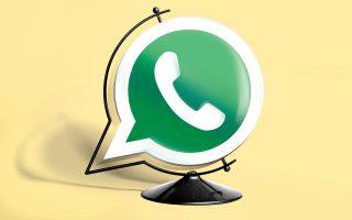Πάνω από ένα δισεκατομμύριο άνθρωποι ανά τον κόσμο χρησιμοποιούν τακτικά την εφαρμογή WhatsApp.