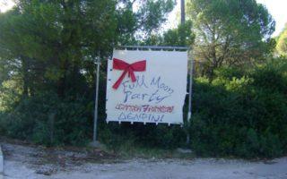 Η πινακίδα που διαφημίζει το πάρτι υπό το φως της πανσελήνου, την ερχόμενη Δευτέρα 7 Αυγούστου.