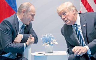Ντόναλντ Τραμπ και Βλαντιμίρ Πούτιν, στις αρχές Ιουλίου στο Αμβούργο, πριν ψυχρανθούν οι σχέσεις των δύο χωρών.