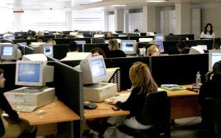 Στο Μητρώο Ανθρωπίνου Δυναμικού Ελληνικού Δημοσίου καταγράφονται πόσοι υπηρετούν στο Δημόσιο και με ποια εργασιακή σχέση.