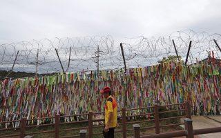 Ευχές για επανένωση των δύο κορεατικών κρατών στο Πατζού της Ν. Κορέας.