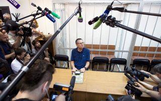 Ο πρώην υπ. Οικονομικής Ανάπτυξης Αλεξέι Ουλιουκάγεφ περιτριγυρισμένος από δημοσιογράφους σε δικαστήριο της Μόσχας.