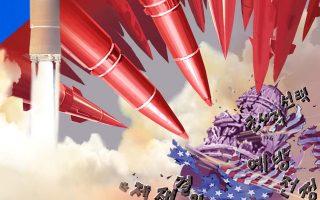 Προπαγανδιστική αφίσα της Βόρειας Κορέας που κατηγορεί τις ΗΠΑ για τις κυρώσεις.