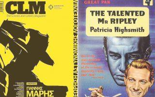 Αριστερά, το πρώτο τεύχος του «The Crimes and Letters Magazine» με αφιέρωμα στον Γ. Μαρή. Δεξιά, Πατρίσια Χάισμιθ σε vintage έκδοση.
