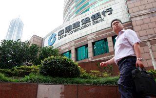 Η China Construction Bank (CCB), η υπ' αριθμόν 2 ισχυρότερη τράπεζα της Κίνας, πραγματοποιεί roadshows για να αντλήσει τουλάχιστον 15 δισ. δολάρια.