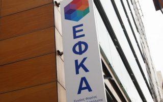 Ξεκίνησε στη Διαύγεια η δημοσιοποίηση των 2.000 υπαλλήλων του ΕΦΚΑ που με μπόνους 250 ευρώ τον μήνα θα «τρέξουν» τις διαδικασίες έκδοσης.