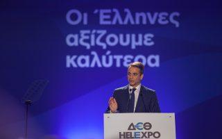 Ο πρόεδρος της Νέας Δημοκρατίας Κυριάκος Μητσοτάκης μιλάει στους εκπροσώπους των παραγωγικών τάξεων κατά τη διάρκεια της 82ης  Δ.Ε.Θ. στη Θεσσαλονίκη, το  Σάββατο 16 Σεπτεμβρίου 2017, στο συνεδριακό κέντρο