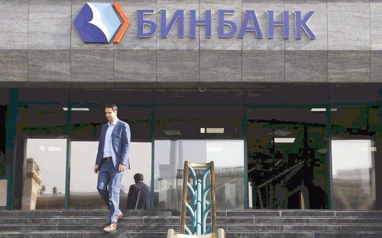 Στήριξη από την Κεντρική Τράπεζα της Ρωσίας και για την B&N Bank