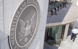 Οι χάκερ πιθανόν απέκτησαν πρόσβαση «σε πληροφορίες που δεν δημοσιοποιούνται» και ενδέχεται να τις έχουν εκμεταλλευθεί για άντληση κερδών μέσω παράνομων συναλλαγών μετοχών.