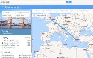 diathesimo-kai-stin-ellada-to-google-flights0