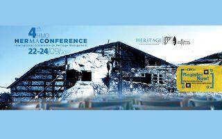 4o-diethnes-synedrio-diacheirisis-politistikis-klironomias-herma-conference0