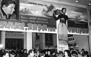 «Ελλάς, η χώρα των ονείρων», όταν προβλήθηκε στα σινεμά της εποχής. Η γερμανική ταινία είχε θέμα της την Ελλάδα. Το αποτέλεσμα του φιλμ δεν άρεσε στον Χατζιδάκι, δημιούργησε όμως ένα ανεξάρτητο μουσικό έργο, βαθιά ελληνικό, το οποίο θα παρουσιαστεί στο Ηρώδειο στις 30 Σεπτεμβρίου.