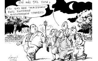 skitso-toy-andrea-petroylaki-28-09-170