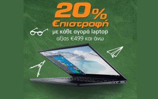 sta-public-epilegeis-laptop-kai-kerdizeis-20-epistrofi0