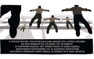 skitso-toy-dimitri-chantzopoyloy-17-09-170