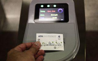 Το ηλεκτρονικό εισιτήριο είναι προ των πυλών των αστικών συγκοινωνιών.
