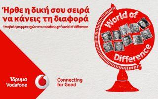 to-vodafone-world-of-difference-dimioyrgei-nees-theseis-apascholisis-gia-neoys0