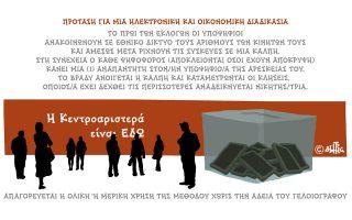 skitso-toy-dimitri-chantzopoyloy-24-09-170
