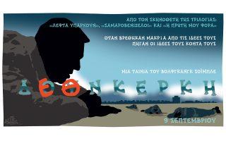 skitso-toy-dimitri-chantzopoyloy-02-09-170