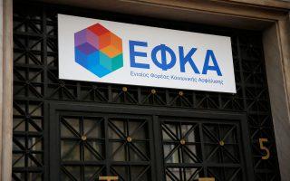Η έκκληση του διοικητή του ΕΦΚΑ για εργασία των αρμόδιων υπηρεσιών το Σαββατοκύριακο και η πίεση των δανειστών αποδίδουν καρπούς.