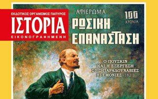 i-miniaia-istoria-enas-thesmos-me-diarkeia0