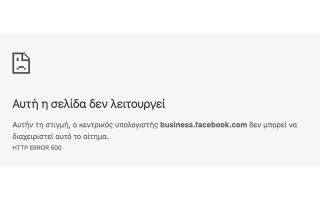 plirofories-gia-provlimata-syndesis-se-facebook-kai-instagram-se-eyropi-kai-hpa0