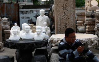 Αγαλματίδια του Μάο Τσετούνγκ σε παλαιοπωλείο του Πεκίνου, λίγες ημέρες πριν από την έναρξη του 19ου Κογκρέσου του Κόμματος.
