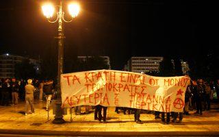 Συγκέντρωση αλληλεγγύης στο Σύνταγμα για την 29χρονη Ηριάννα και τον συγκατηγορούμενό της Περικλή.