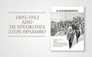 1983-1912-apo-ti-chreokopia-ston-thriamvo-2213810