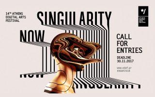 singularity-now-istories-apo-ton-orizonta-gegonoton-2211959