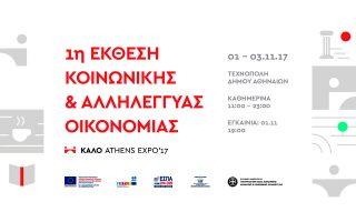 1i-ekthesi-koinonikis-kai-allileggyas-oikonomias-kalo-athens-expo-170