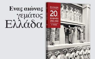 enas-aionas-gematos-ellada-2212742