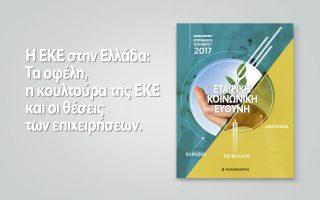 etairiki-koinoniki-eythyni0