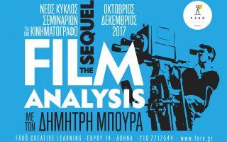 neos-kyklos-seminarion-apo-to-faro-me-thema-tin-techni-toy-kinimatografoy0