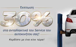 ekptosi-30-sta-antallaktika-toy-service-apo-tin-peugeot-2212733