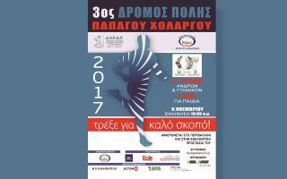 o-3os-dromos-polis-papagoy-amp-8211-cholargoy-stis-5-noemvrioy0