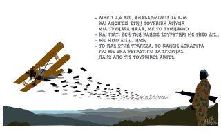 skitso-toy-dimitri-chantzopoyloy-20-10-170