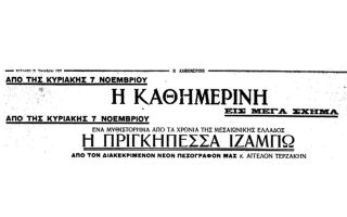 80-chronia-prin-amp-8230-30-31-x-1937-2215716
