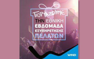ethniki-evdomada-exypiretisis-pelaton-sta-katastimata-wind0
