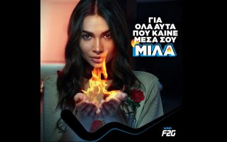 foni-echeis-giga-echeis-neo-myf2g-app-echeis0