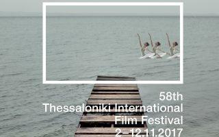 Τη σειρά αφισών του φεστιβάλ, που χαρακτηρίζει η κινηματογραφική έννοια του κάδρου, έχει επιμεληθεί η ομάδα Red Creative.