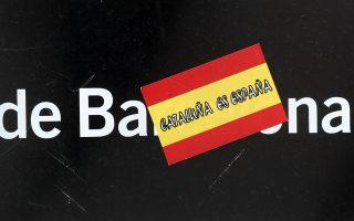 «Η Καταλωνία είναι Ισπανία» γράφει το αυτοκόλλητο έξω από τα γραφεία της έκπτωτης Τζενεραλιτάτ, της τοπικής κυβέρνησης της Καταλωνίας.