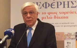 Ο Πρόεδρος της Δημοκρατίας Προκόπης Παυλόπουλος τέλεσε τα επίσημα εγκαίνια, μιλώντας με συναίσθημα και γνώση για τον Σεφέρη.