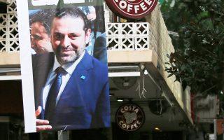 Αφίσα με φωτογραφία του Σαάντ Χαρίρι σε δρόμο της Βηρυτού.